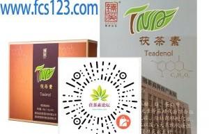 茯茶素是益生菌冠突散囊菌参与茯茶散茶发花后的提取物,对人体胃肠道有良好的调节作用