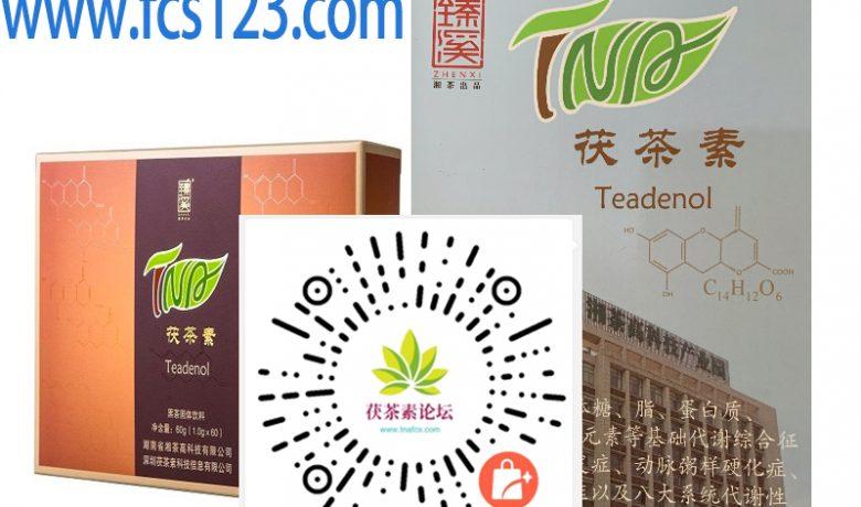 茯茶素小小店微信小商店购买茯茶素